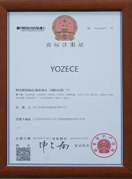 YOZECE油缸商标证