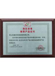 油缸产品推荐证书