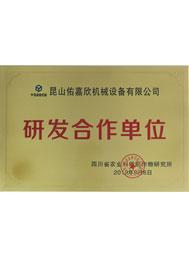 油缸研发合作单位证