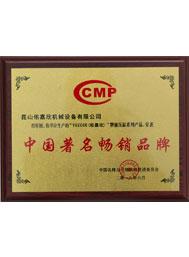 中国著名品牌油缸证书