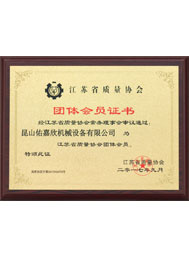 优秀油缸产品证书