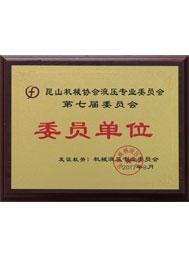 油缸委员会单位证书